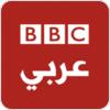 """écouter """"BBC Arabic"""""""
