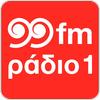 """écouter """"99fm Radio 1"""""""