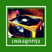 เพลงลูกกรุง LookkungRadio Eingdoi Station Thailand