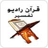 """écouter """"Quran Radio Tafsir"""""""