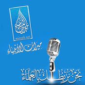 Miraath\'s English Radio