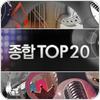 """écouter """"Jonghap Top 20"""""""