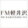 "écouter ""FM Karuizawa"""