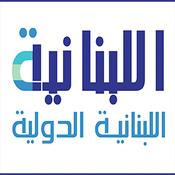Al Lubnaniya